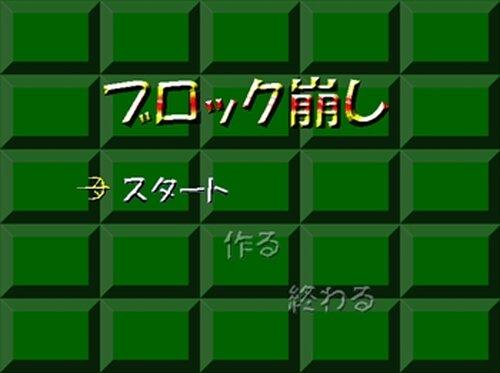 ブロック崩し Game Screen Shot2
