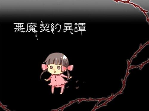 悪魔契約異譚 Game Screen Shots