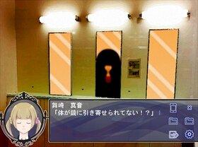 黎明パラノイア-鏡の檻- Game Screen Shot3
