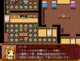 勇者ヴェルネと砂漠の雨 Game Screen Shot3