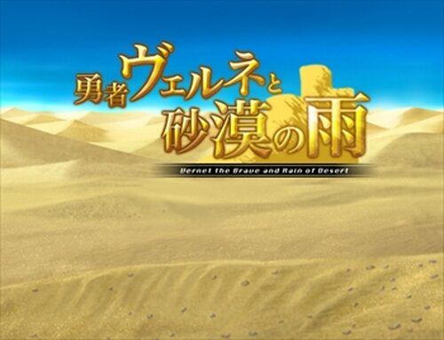 勇者ヴェルネと砂漠の雨 Game Screen Shots