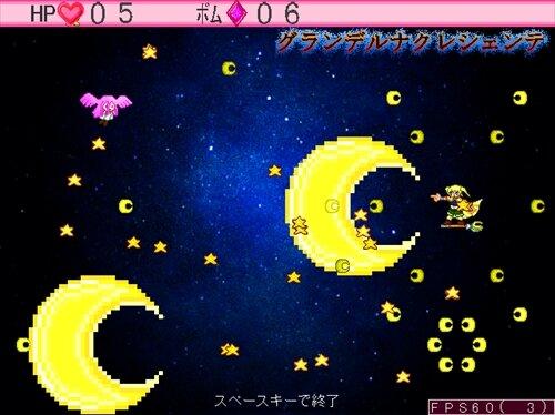 飛べ!モモちゃんVS空飛ぶ生徒会 Game Screen Shot1
