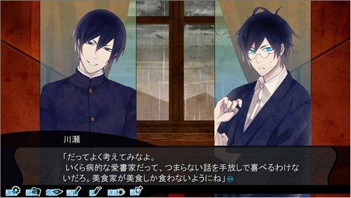 古書店街の橋姫_体験版 Game Screen Shot