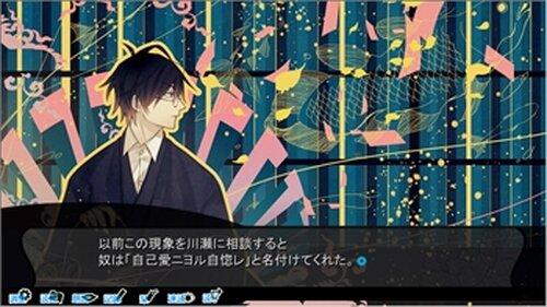 古書店街の橋姫_体験版 Game Screen Shot2