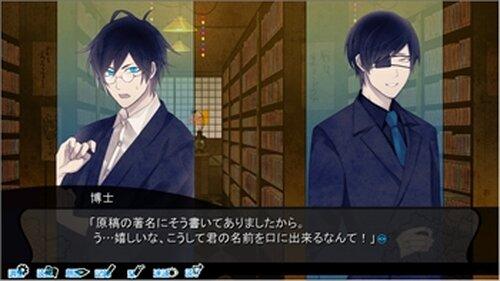 古書店街の橋姫_体験版 Game Screen Shot4