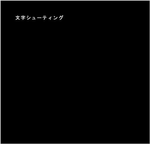 文字シューティング Game Screen Shot2