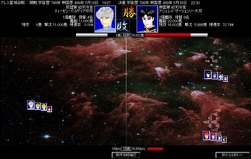 竜星戦記 体験版 Game Screen Shot4