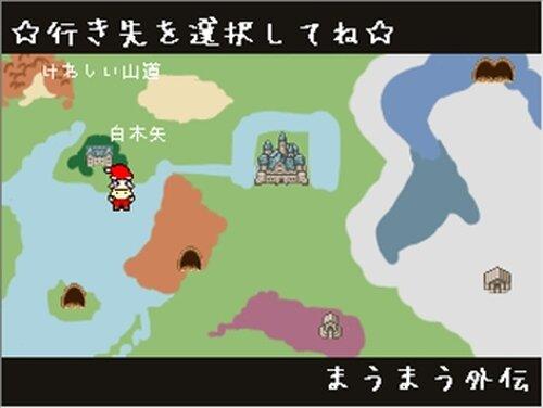 まうまう外伝 Game Screen Shot3