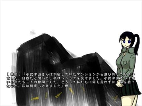 小武津山さん殺人事件(おぶつやまさんさつじんじけん) Game Screen Shot2