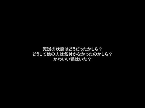 小武津山さん殺人事件(おぶつやまさんさつじんじけん) Game Screen Shot4