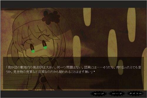 サーカスとキミとカイブツ Game Screen Shot3