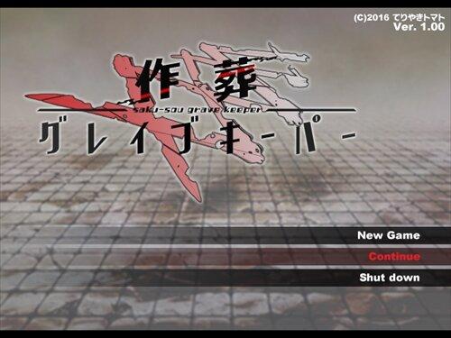 作葬グレイブキーパー Game Screen Shot1