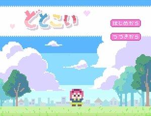 どとこい Game Screen Shot