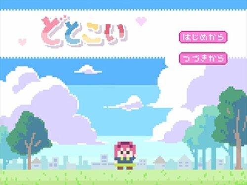 どとこい Game Screen Shots