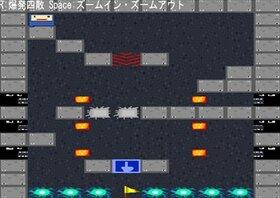 爆発くんのパズルアクション Game Screen Shot4