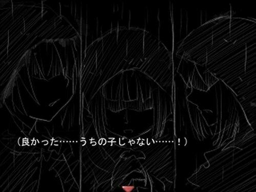 心臓を奪われた魔物 Game Screen Shot2