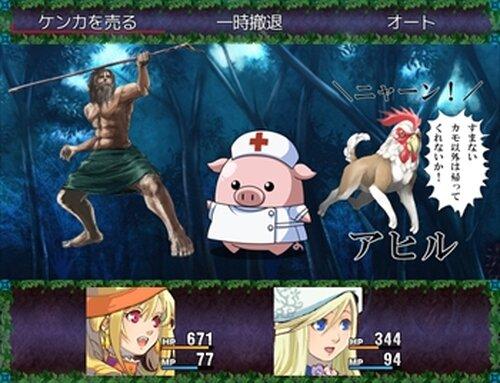 魔女の弟子とオタサーの姫 Game Screen Shot4