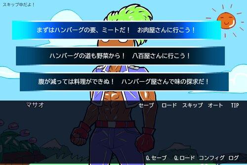 マサオのお出かけクッキング Game Screen Shot4