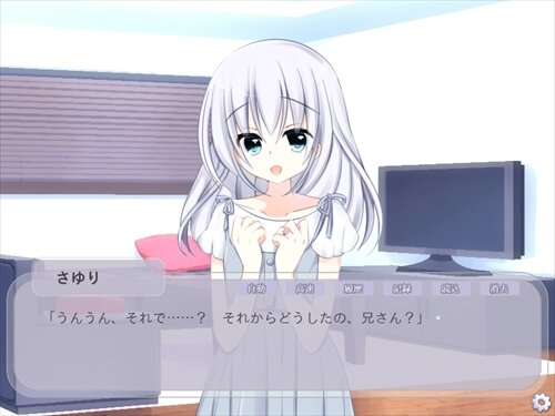 妹のろい Game Screen Shot1
