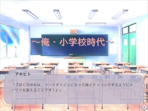 妹のろい Game Screen Shot2