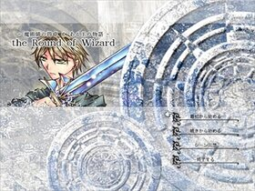 the Round Of Wizard【第一部】 Game Screen Shot2