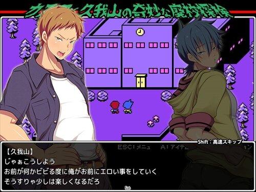カズマと久我山の奇妙な廃校探検 ver1.02 Game Screen Shot1