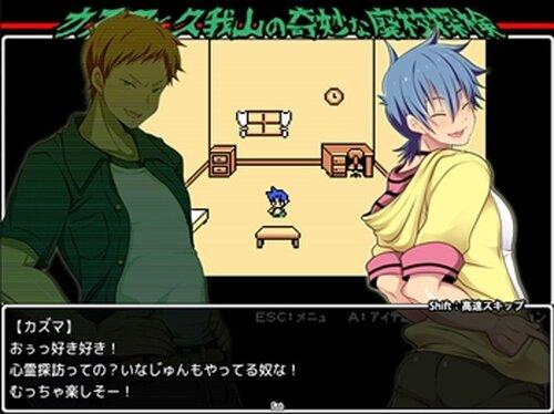カズマと久我山の奇妙な廃校探検 ver1.02 Game Screen Shot2