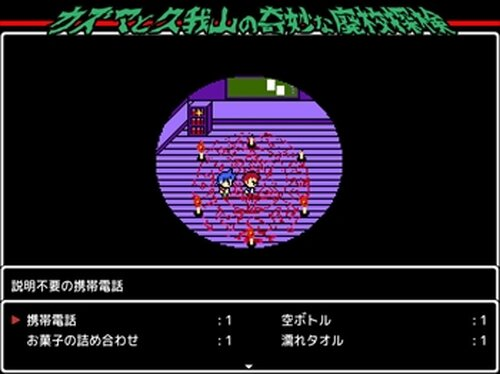 カズマと久我山の奇妙な廃校探検 ver1.02 Game Screen Shot3