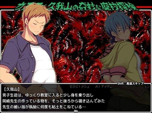 カズマと久我山の奇妙な廃校探検 ver1.02 Game Screen Shot4
