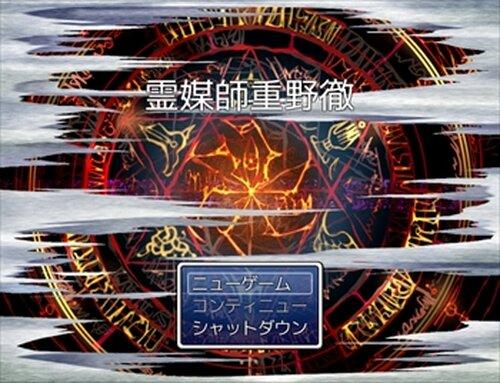 霊媒師重野徹 Game Screen Shot2