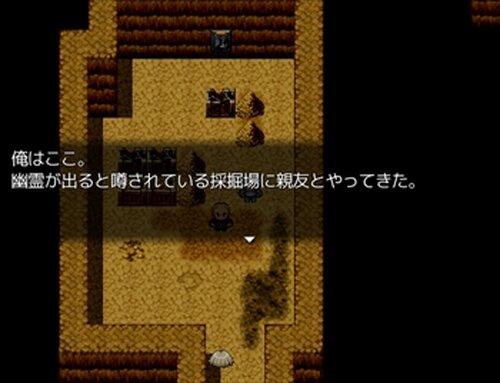 霊媒師重野徹 Game Screen Shot3