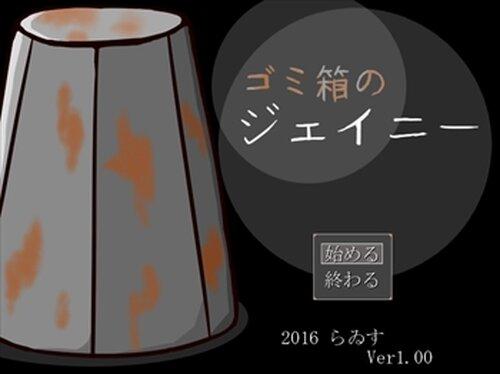 ゴミ箱のジェイニー Game Screen Shots