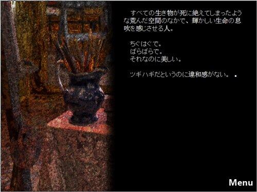 わたしと先生のツギハギの世界 Game Screen Shot1