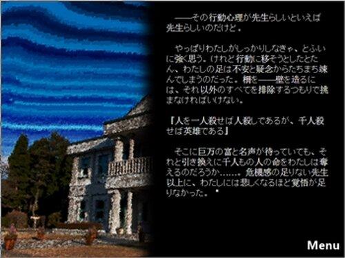 わたしと先生のツギハギの世界 Game Screen Shot2