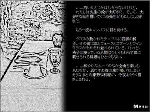 わたしと先生のツギハギの世界 Game Screen Shot3