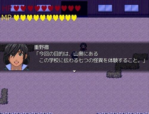 学校に潜む七つの怪異と・・・イージー版 Game Screen Shot2