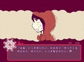 メンヘラ赤ずきんと過保護なオオカミ Game Screen Shot2