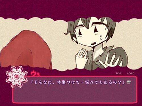 メンヘラ赤ずきんと過保護なオオカミ Game Screen Shot3
