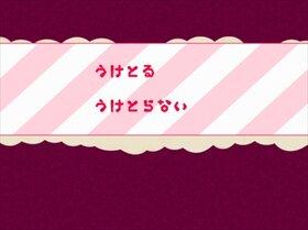 メンヘラ赤ずきんと過保護なオオカミ Game Screen Shot4