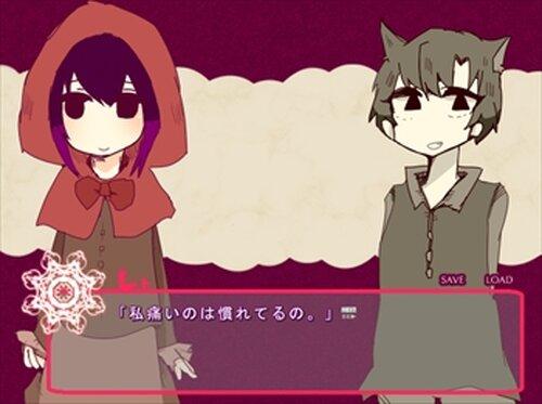 メンヘラ赤ずきんと過保護なオオカミ Game Screen Shots