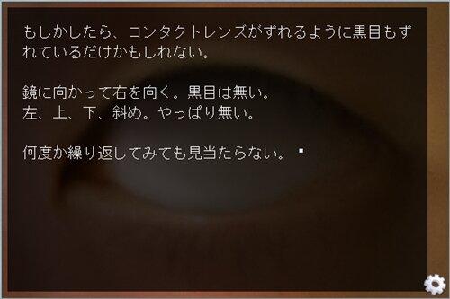 真っ白な右目 Game Screen Shot1