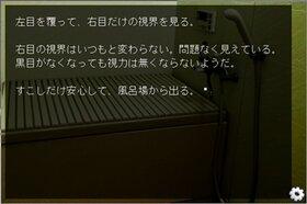 真っ白な右目 Game Screen Shot2