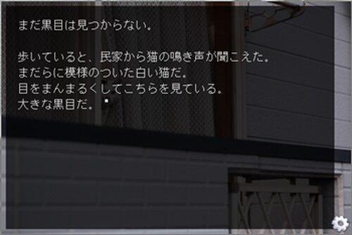 真っ白な右目 Game Screen Shot4