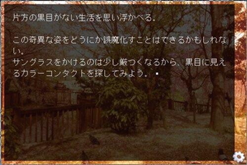 真っ白な右目 Game Screen Shot5