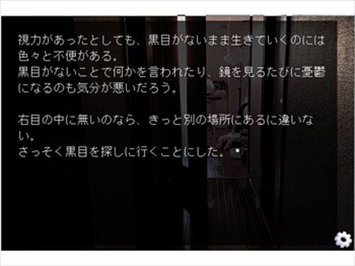 真っ白な右目 Game Screen Shots