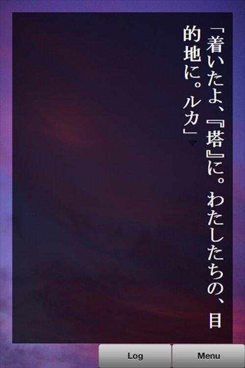 塔とルカとウトと塔 Game Screen Shot3