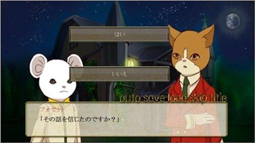 ティノ 嘘吐きなネコ達 Game Screen Shot5