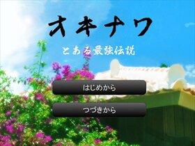 オキナワ とある最強伝説 Game Screen Shot2