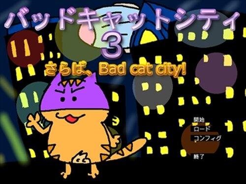 バッドキャットシティ3 ~さらば、Bad cat city!~ Game Screen Shot2