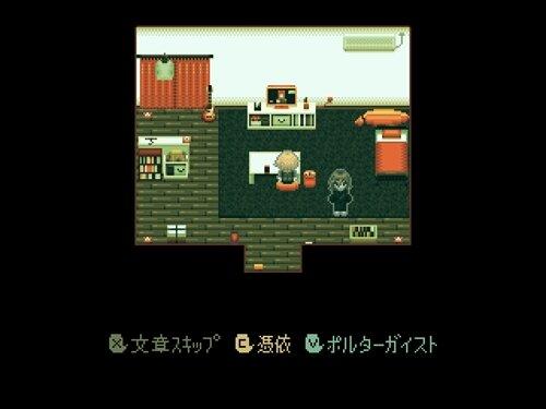 幽霊と青年 Game Screen Shot1